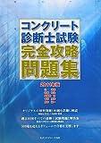 コンクリート診断士試験完全攻略問題集2011年版
