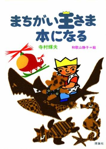 まちがい王さま本になる (寺村輝夫・ちいさな王さまシリーズ)の詳細を見る