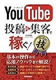 YouTube 投稿&amp;集客で稼ぐ! コレだけ! 技 (得する<コレだけ! >技)