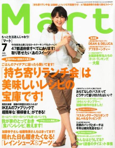 Mart (マート) 2011年 07月号 [雑誌]
