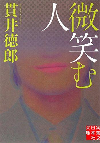 微笑む人 (実業之日本社文庫)の詳細を見る