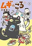 ムギのころ(2) (コミックDAYSコミックス)