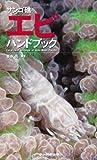 サンゴ礁のエビハンドブック