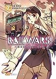 RAILWARS!7 RAILWARS! (クリア文庫)