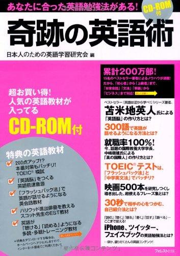 奇跡の英語術【CD-R付】...