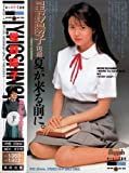 星野陽子:夏が来る前に。 [美少女Hiーfi写真館/vol.11] (<VHS>)