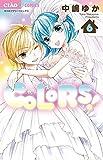 COLORS! 6 (ちゃおフラワーコミックス)