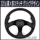 スポーツステアリング/320φ 黒x赤ステッチ/自動車用社外ハンドル【オートランド/AUTOLAND】