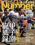 Number(ナンバー)984号「夏の奇跡の物語 甲子園旋風録。」 (Sports Graphic Number(スポーツ・グラフィック ナンバー)) 画像