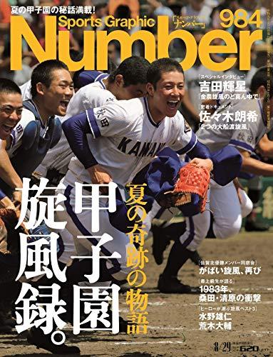 Number(ナンバー)984号「夏の奇跡の物語 甲子園旋風録。」(Sports Graphic Number(スポーツ・グラフィック ナンバー))
