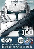 スター・ウォーズ ドット トゥ ドット/STAR WARS DOT-TO-DOT: 超精密点つなぎ (マルチメディア)