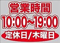 営業時間 (10:00-19:00) 定休日/木曜日 ウィンドウシール 片面 (W420×H297mm) No.63634(受注生産)