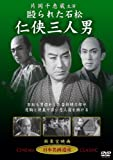 仁侠三人男 [DVD]  STD-115