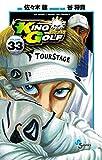 KING GOLF (33) (少年サンデーコミックス)