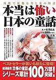本当は怖い日本の童話 (本当は怖いシリーズ)
