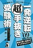 一発逆転超手抜き受験術〈2009年版〉 (YELL books)