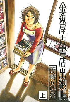 [芳崎せいむ]の金魚屋古書店出納帳(上) (IKKI COMIX)
