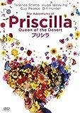 プリシラ[DVD]