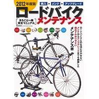 ロードバイク・メンテナンス 2012年度版―まるごと一冊完全マニュアル (M.B.MOOK)