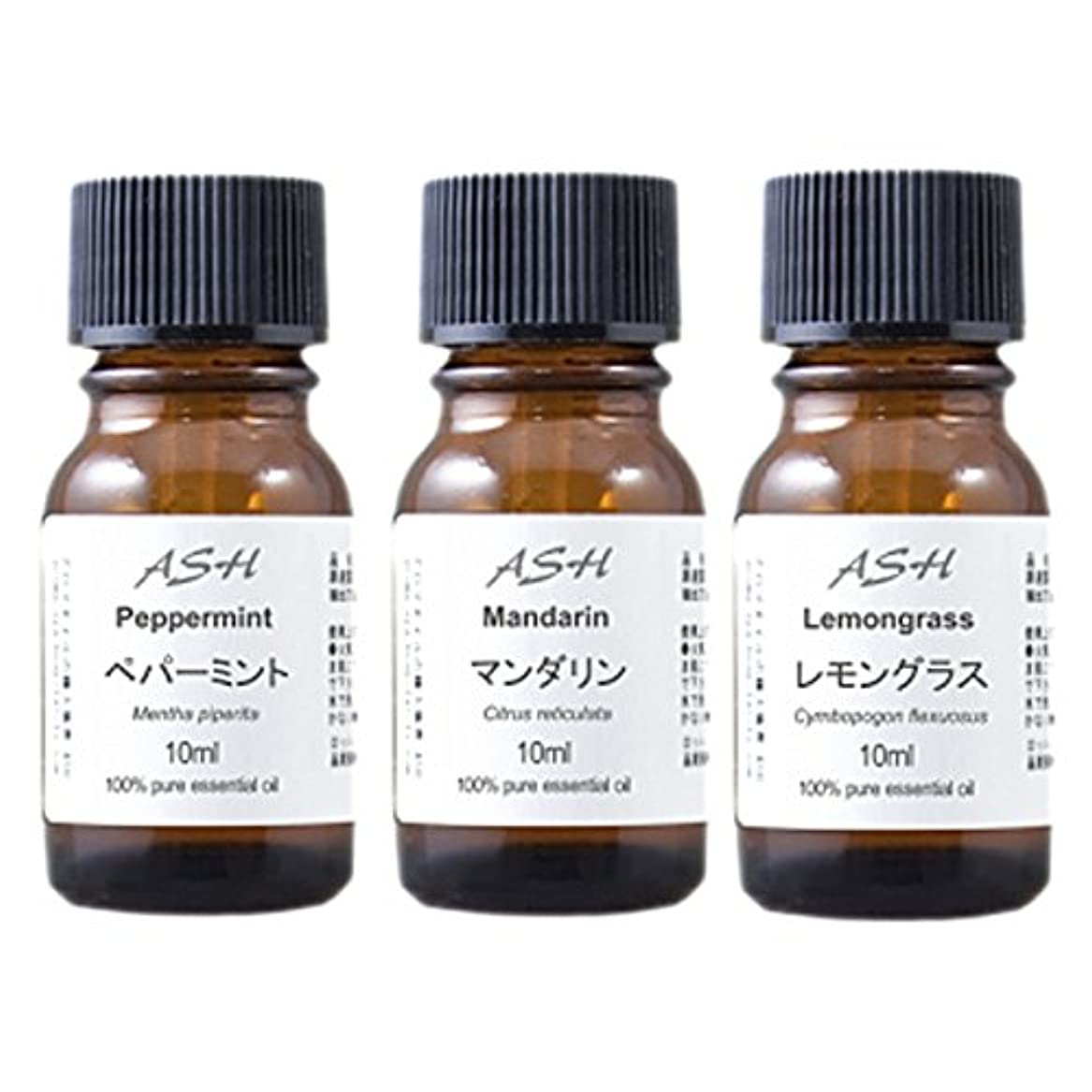 技術的な夫婦成果ASH エッセンシャルオイル 10mlx3本セット【アロマオイル 精油】(リフレッシュ)マンダリン ペパーミント レモングラス AEAJ表示基準適合認定精油