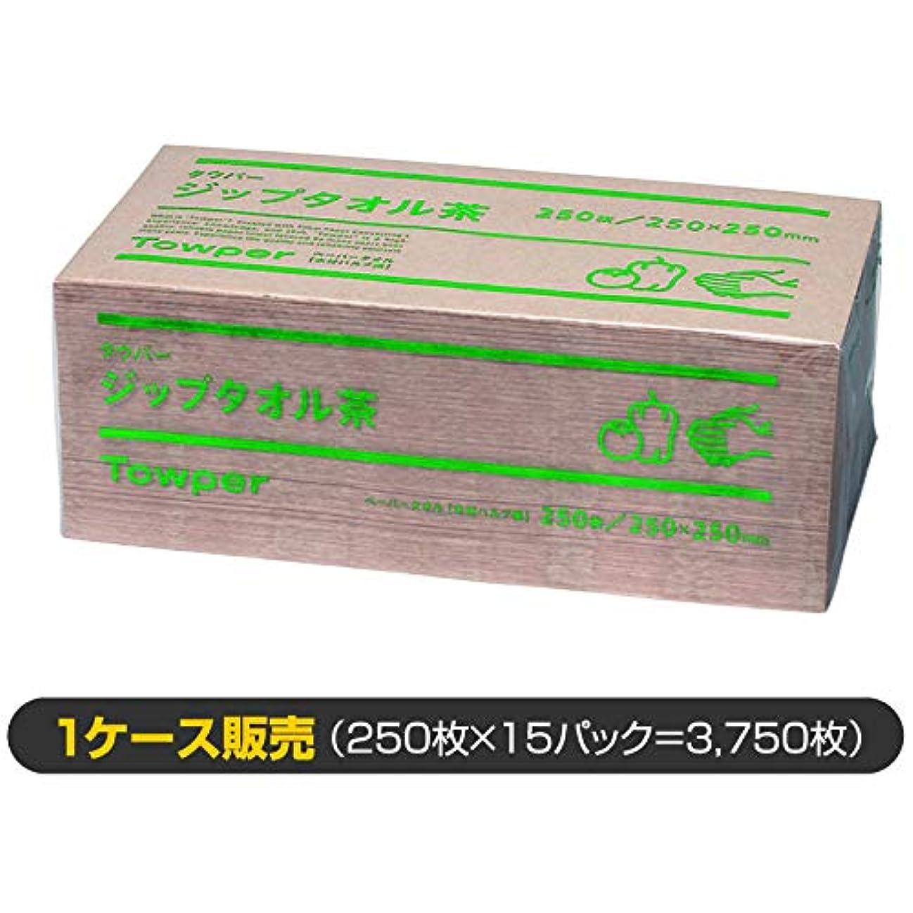 魅力四半期電話ペーパータオル ジップタオル(茶) /1ケース販売(清潔キレイ館/大判サイズ用)