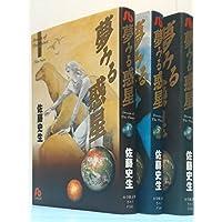 夢みる惑星 コミック 全3巻完結セット (小学館文庫)