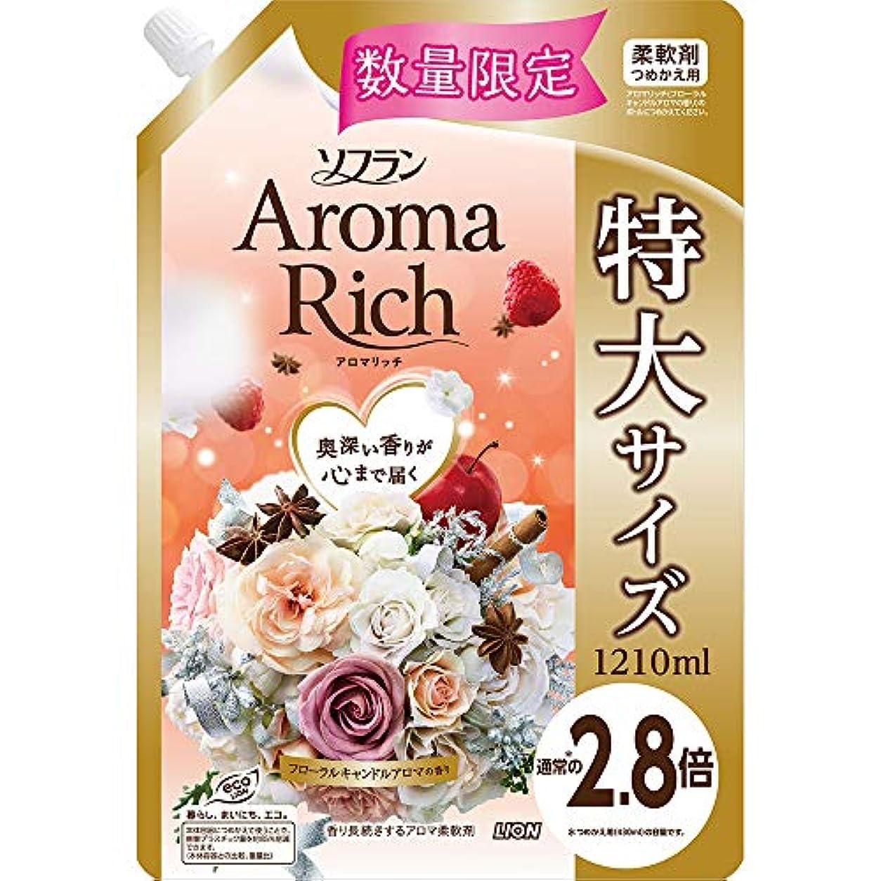 概して旅マット【大容量】ソフラン アロマリッチ 柔軟剤 限定フローラルキャンドルアロマの香り 詰め替え 1210ml