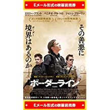 『ボーダーライン』 映画前売券(ムビチケEメール送付タイプ)