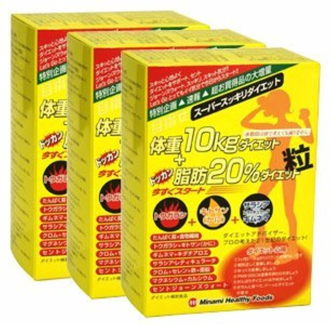 演劇カウンタ女性目指せ体重10kg+ドッカン脂肪20%ダイエット粒【3箱セット】ミナミヘルシーフーズ