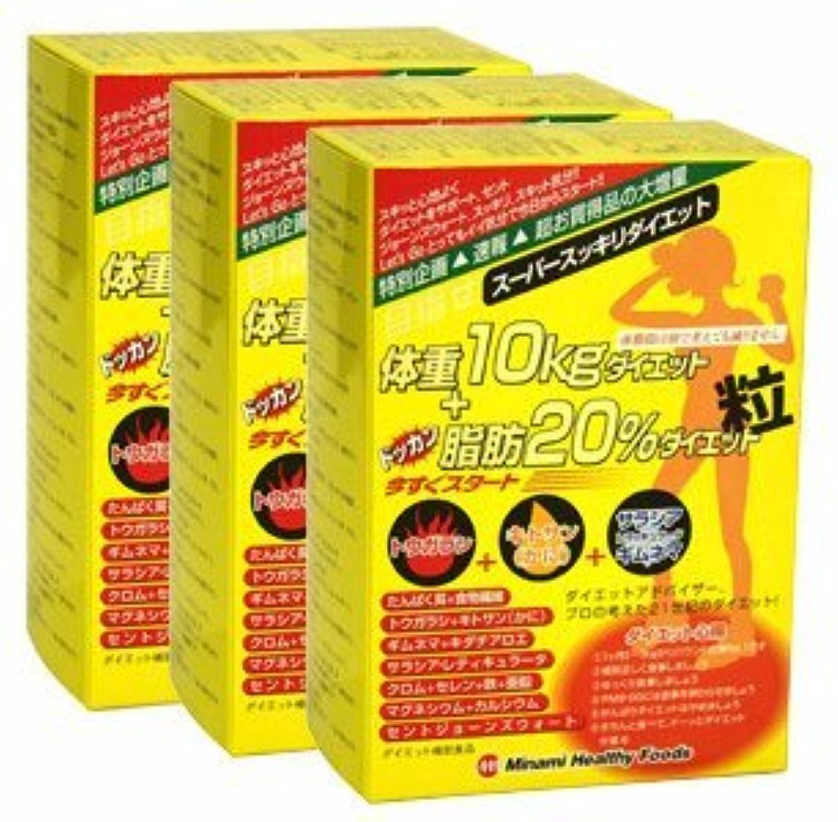 囲むジャンクしなければならない目指せ体重10kg+ドッカン脂肪20%ダイエット粒【3箱セット】ミナミヘルシーフーズ