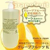 アロママッサージオイル グレープフルーツ 1000ml / さっぱりタイプ/日本製