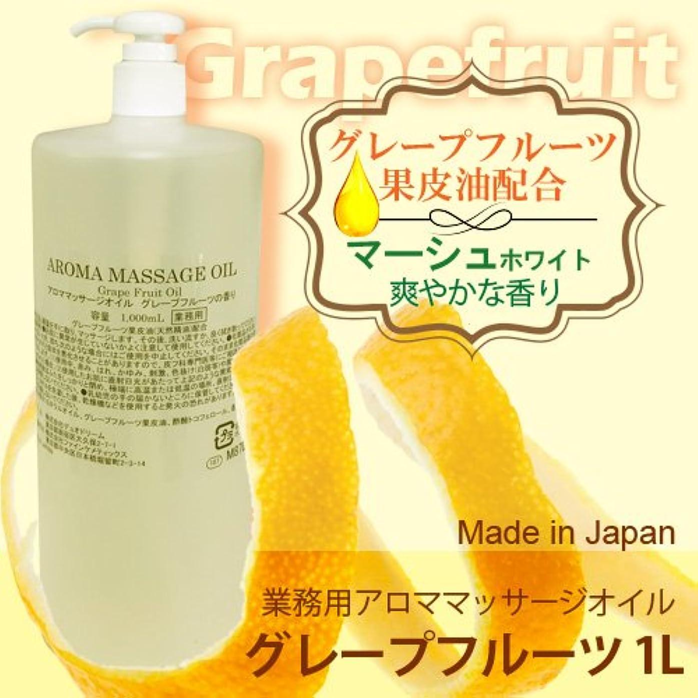 砂利インポート調停するアロママッサージオイル グレープフルーツ 1000ml / さっぱりタイプ/日本製