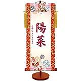 名前旗 伝統友禅名入掛軸 専用飾りスタンド付 飾り房付 鞠と御所車 (小:高さ約45cm)