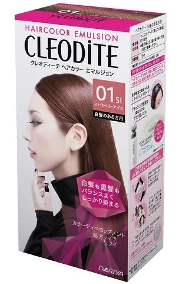 【3個セット】 クレオディーテ ヘアカラーエマルジョン(白髪のある方用)01SI<ストロベリーアイス> 医薬部外品