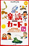 童謡カード 1集 第2版―0歳から (1)