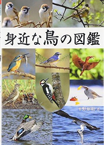 身近な鳥の図鑑