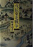戊辰東北戦争 画像