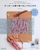 ダンボール織り機でおしゃれこもの はる・なつ・あき・ふゆ  いつでも作れる、使える! (Heart Warming Life Series) 画像