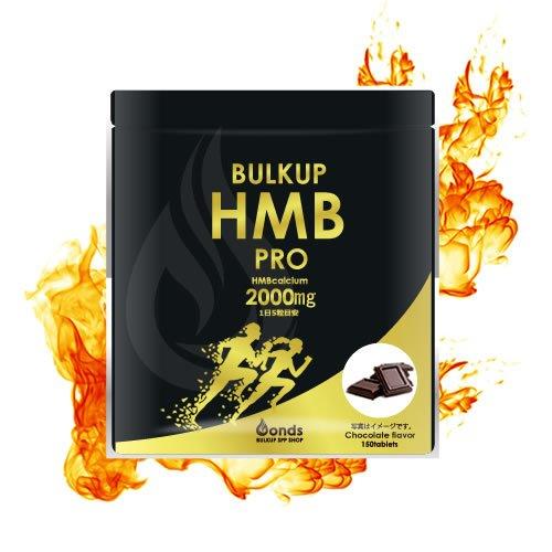 バルクアップHMBプロ(HMBサプリ)(チョコ味)1ヶ月分【公式ショップ】
