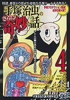 手塚治虫のさらに奇妙な話 4 (主婦の友ヒットシリーズ)