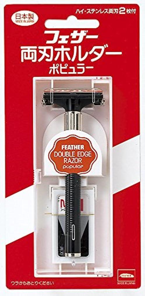 フォーク自分自身在庫フェザー 両刃ホルダー (替刃2枚付)