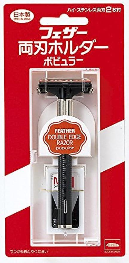 バックアップ雑品広げるフェザー 両刃ホルダー (替刃2枚付)