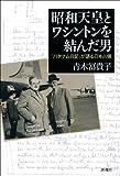 昭和天皇とワシントンを結んだ男―「パケナム日記」が語る日本占領―