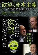 丸山 俊一 (著), NHK「欲望の資本主義」制作班 (著)新品: ¥ 1,620ポイント:49pt (3%)2点の新品/中古品を見る:¥ 1,620より