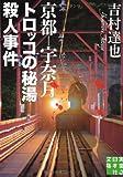 京都-宇奈月 トロッコの秘湯殺人事件 (実業之日本社文庫)