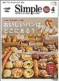 月刊Simple2015年4月号