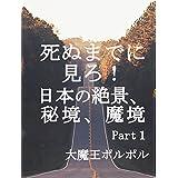 死ぬまでに見ろ!日本の絶景、秘境、魔鏡、Part1 ママチャリに乗って日本一周!大魔王ポルポルの365日の軌跡と征服