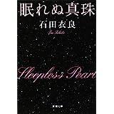眠れぬ真珠 (新潮文庫)