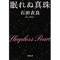 眠れぬ真珠 (新潮社)石田衣良