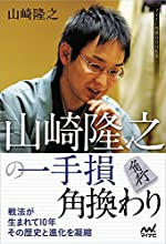 山崎隆之の一手損角換わり (マイナビ将棋BOOKS)